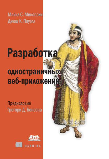 https://www.litres.ru/dzhosh-k-pauell/razrabotka-odnostranichnyh-veb-prilozheniy-10000109/?lfrom=15589587