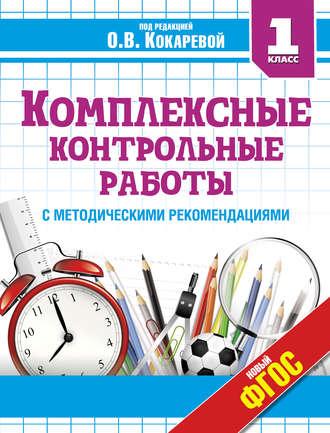 Анна Игнатьева Комплексные контрольные работы класс скачать в  Комплексные контрольные работы 1 класс