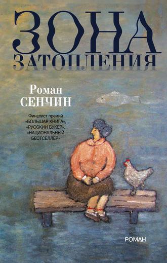 Читать книгу роман сенчин зона затопления