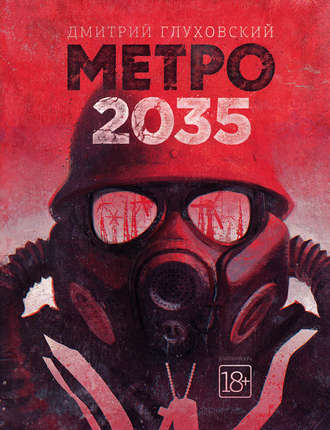 fb2 глуховский дмитрий метро 2035 fb2