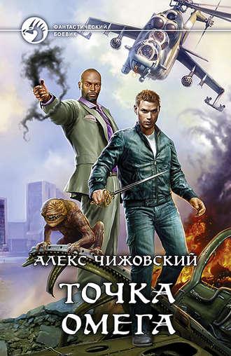 Алекс чижовский измененный полная версия