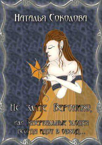 Книга Не злите Веронику, или Зазеркальные злодеи всегда идут в обход…