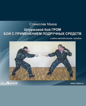 Штурмовой бой гром теория и методика тренировки