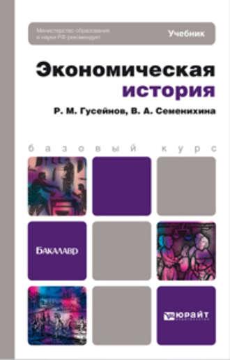Экономическая история учебник онлайн — pic 2