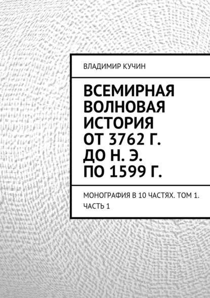 Владимир Кучин - Всемирная волновая история от3762г. дон. э. по1599г.