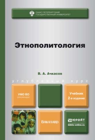 Книга Этнополитология 2-е изд., пер. и доп. Учебник для бакалавров
