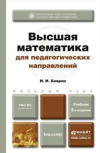 Читать Высшая математика для педагогических направлений 2-е изд., пер. и доп. Учебник для бакалавров