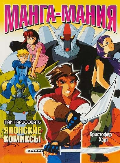 Манга-мания. Как нарисовать японские комиксы - купить книгу