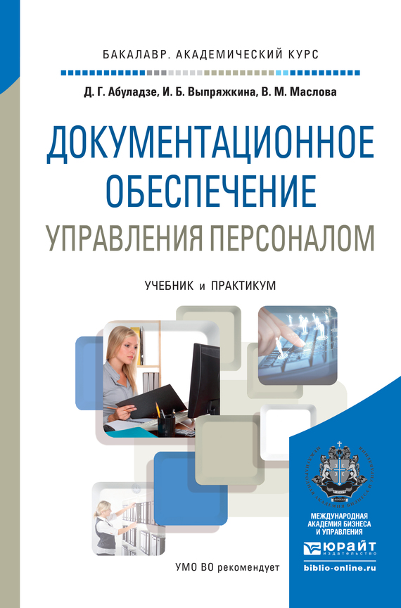 Книга Документационное обеспечение управления персоналом. Учебник и практикум для академического бакалавриата