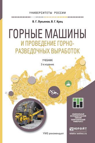 Технология проведения горно-разведочных выработок 2-е изд. Учебник для академического бакалавриата