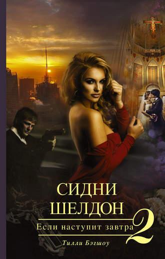 Великолепный век читать описание серий читать на русском языке