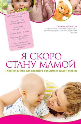 Читать онлайн Я скоро стану мамой. Главная книга для главного события в вашей жизни
