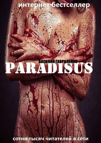 Читать книгу Paradisus