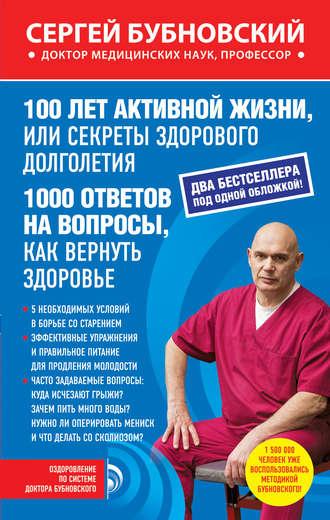 Обложка книги 100 лет активной жизни, или Секреты здорового долголетия. 1000 ответов на вопросы, как вернуть здоровье