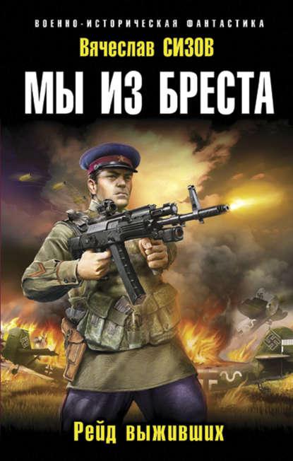 Вячеслав Сизов «Мы из Бреста. Рейд выживших»