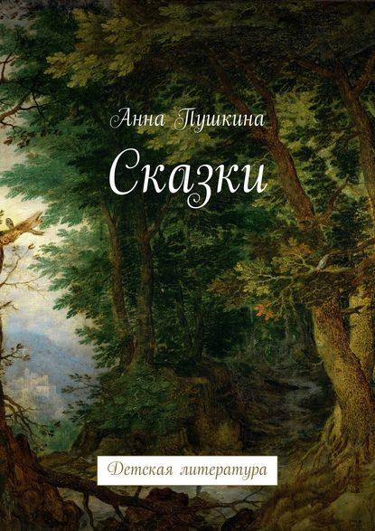 Анна Пушкина - Сказки
