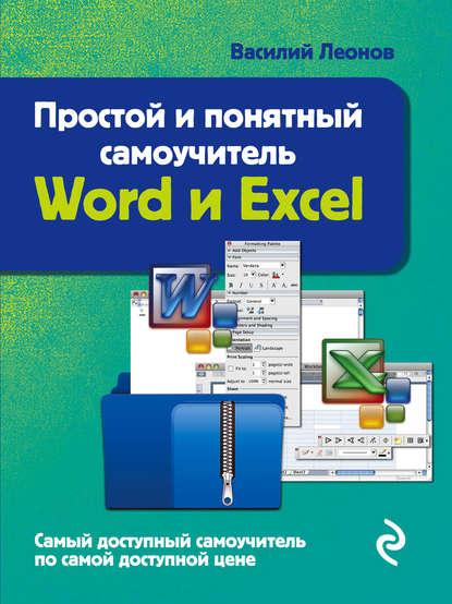 Василий Леонов — Простой и понятный самоучитель Word и Excel