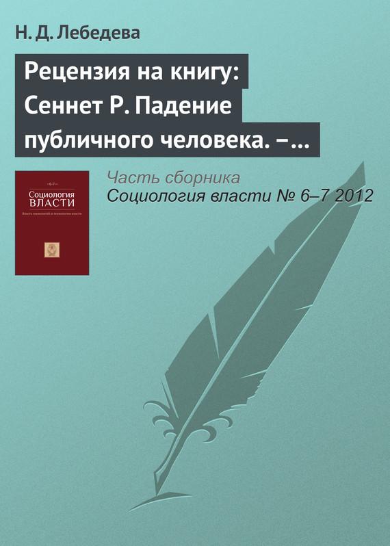 Рецензия на книгу: Сеннет Р. Падение публичного человека.– М.: Логос, 2002.– 424 с.