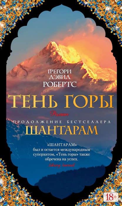 скачать электронную книгу Тень горы