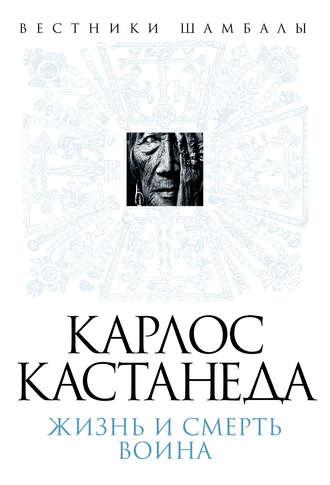 Обложка карлос кастанеда pdf
