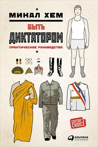 Скачать книгу Быть диктатором. Практическое руководство