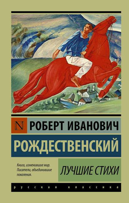 «Лучшие стихи» Роберт Рождественский