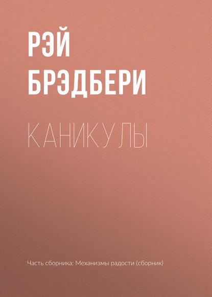 «Каникулы» Рэй Брэдбери