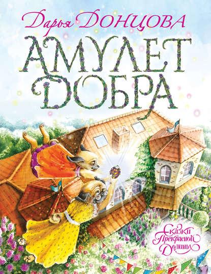 «Амулет Добра» Дарья Донцова