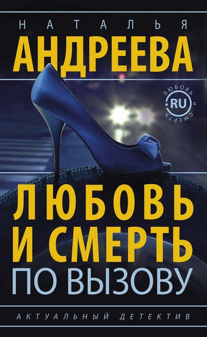 «Любовь и смерть по вызову» Наталья Андреева