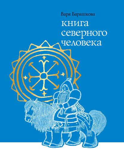 «Книга северного человека» Варя Барашкова
