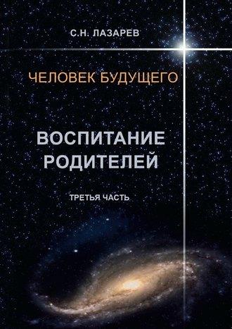 Сергей Лазарев. О книге