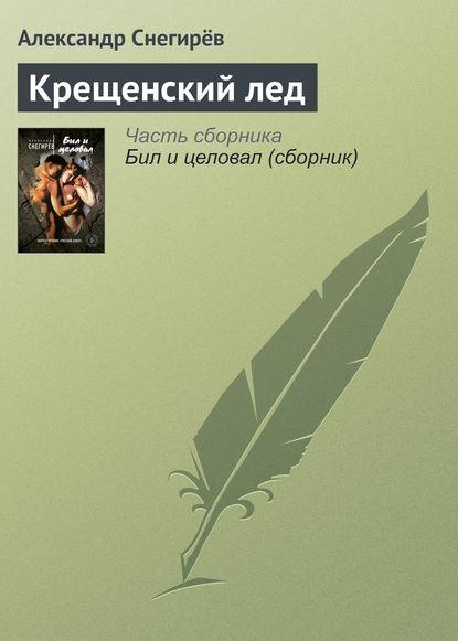 «Крещенский лед» Александр Снегирёв