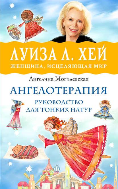 «Ангелотерапия – руководство для тонких натур» Ангелина Могилевская