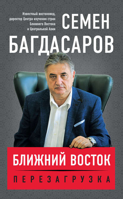 «Ближний Восток. Перезагрузка» Семен Багдасаров