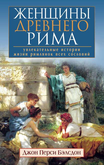 Скачать книгу Женщины Древнего Рима. Увлекательные истории жизни римлянок всех сословий