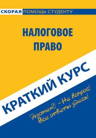 Коллектив авторов налоговое право: шпаргалка скачать книгу fb2 txt.