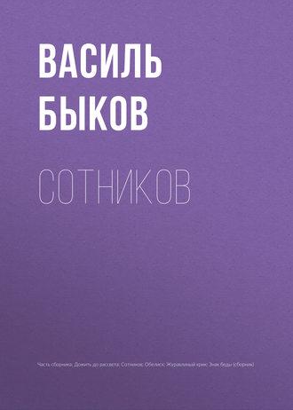 Обложка книги Сотников