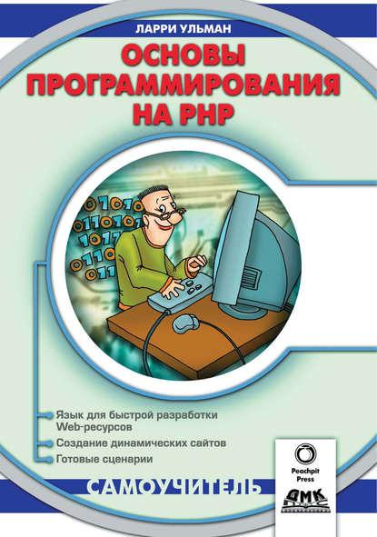 https://www.litres.ru/larri-ulman/osnovy-programmirovaniya-na-rnr-22872234/?lfrom=15589587