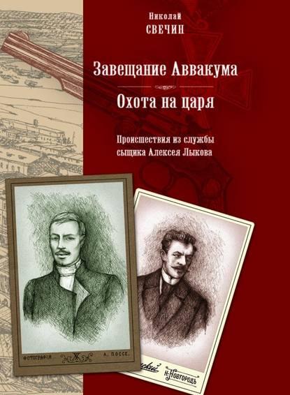 Николай Свечин «Завещание Аввакума»