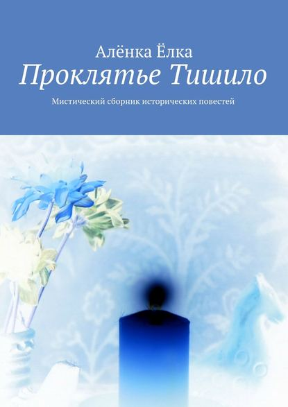 Алёнка Ёлка - Проклятье Тишило. Сборник мистических исторических повестей