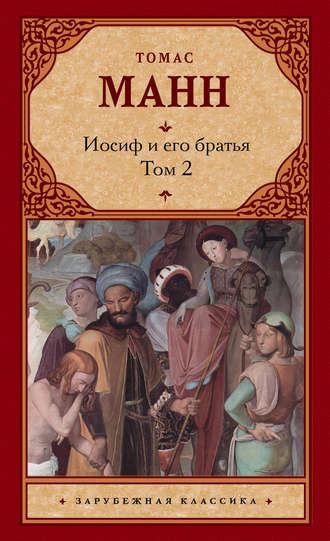 Иосиф и его братья. Том 1, томас манн – читать онлайн бесплатно на.