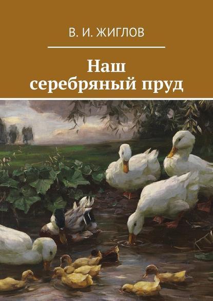 Валерий Жиглов - Наш серебряныйпруд