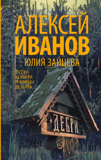 Скачать книгу Иванова Вилы