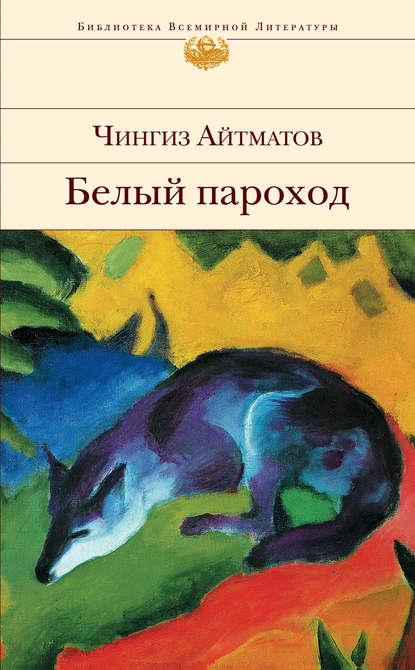 Чингиз Айтматов - Белый пароход