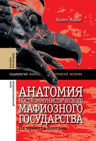 Картинки по запросу анатомия мафиозного государства