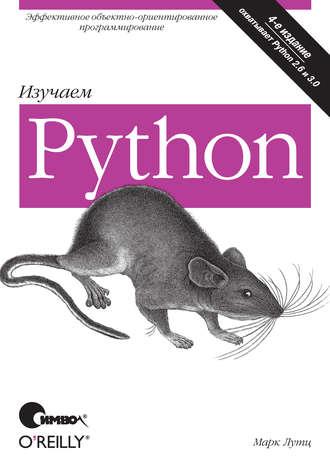 Книга марк лутц изучаем python 5 е издание купить в спб.