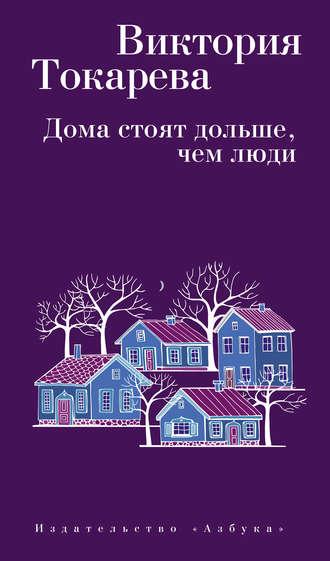 Дома стоят дольше чем люди сборник Виктория Токарева читать  Дома стоят дольше чем люди сборник