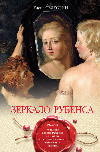 Селестин, Е.  Зеркало Рубенса.