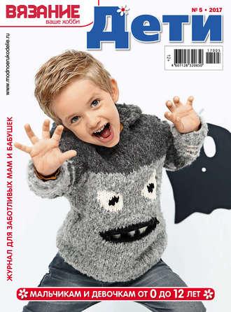 Журнал вязание мое хобби дети 419