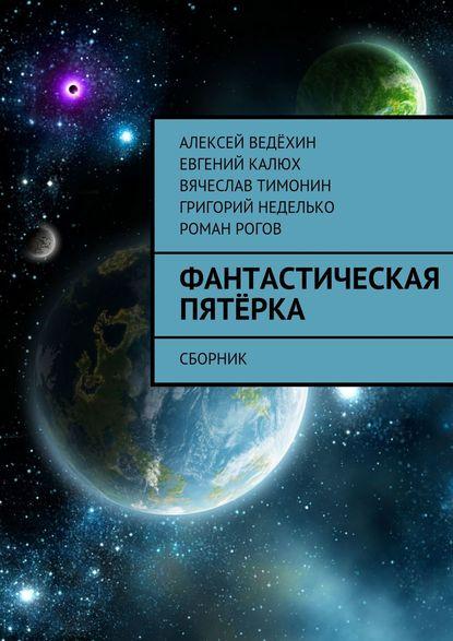 Евгений Калюх, Вячеслав Тимонин - Фантастическая пятёрка